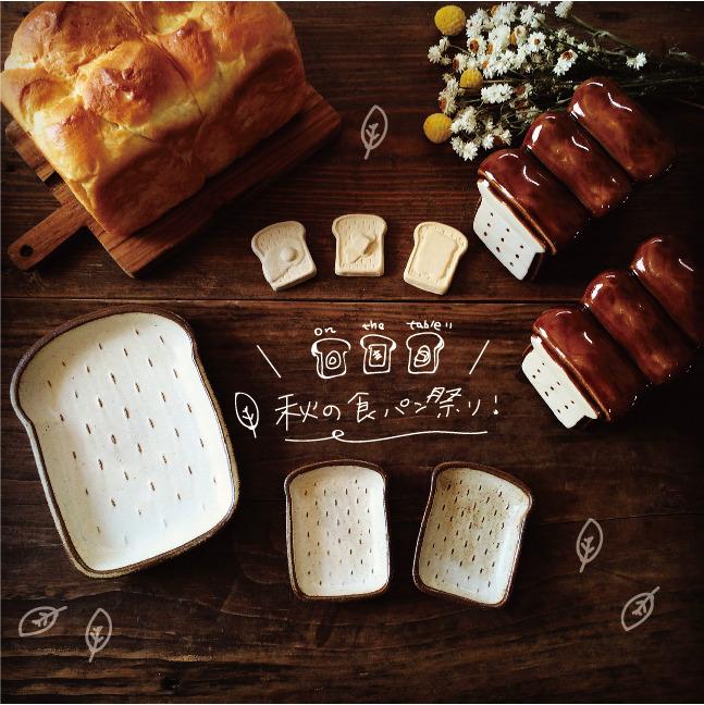 ◆「秋の食パン祭り」のお知らせ◆もうすぐ9月。すでに...