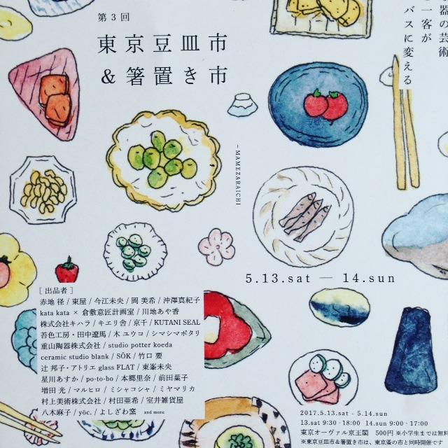 今週末に東京で開催される「東京蚤の市」(主催:手紙社...