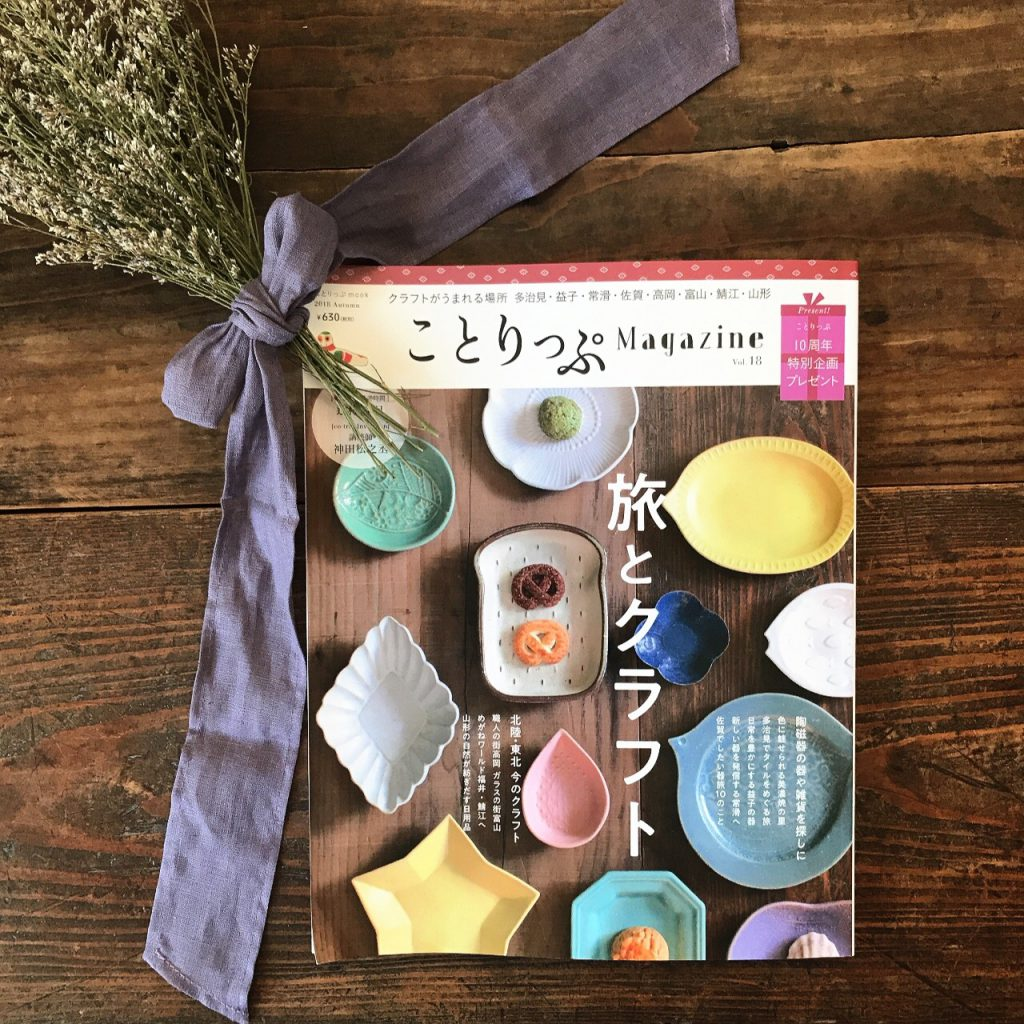 お知らせです。  本日(9月6日)発売の『ことりっぷ Magazine vol.18』の「益子のうつわ」のページで、当よしざわ窯を掲載していただきました。